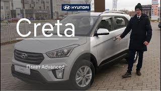 Huyndai Creta 2018 МГ Пакет Advanced